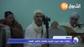 الجلفة..احتفالات مولد النبوي الشريف بالقصائد و الشعر الشعبي