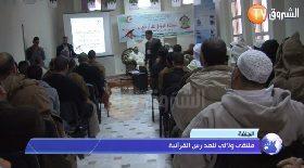الجلفة… ملتقى ولائي للمدارس القرآنية