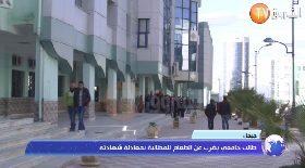 جيجل..طالب جامعي يضرب عن الطعام للمطالبة بمعادلة شهادته