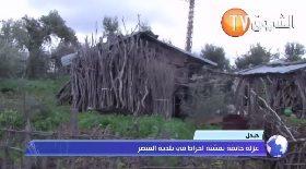 جيجل.. عزلة خانقة بمشتة اخراط في بلدية العنصر