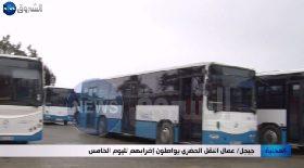 جيجل / عمال النقل الحضري يواصلون إضرابهم لليوم الخامس