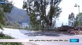 جيجل / سكان مشتى الشريعة بزيامة يطالبون بالنقل