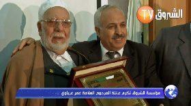 مؤسسة الشروق تكرم عائلة المرحوم العلامة عمر عرباوي
