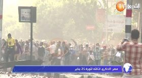 مصر:الذكرى الثالثة لثورة 25 يناير