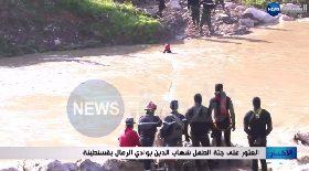 العثور على جثة الطفل شهاب الدين بوادي الرمال بقسنطينة