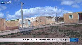 الأغواط / غياب للتنمية بقرية المقطع الأحمر ببلدية الغيشة