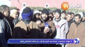 الأغواط:احتجاجات عارمة بعد تأجيل الاعلان عن قائمة السكنات بآفلو