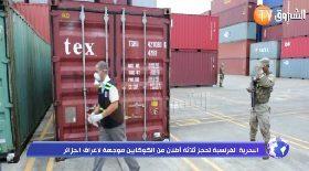البحرية الفرنسية تحجز ثلاثة أطنان من الكوكايين موجهة لإغراق الجزائر