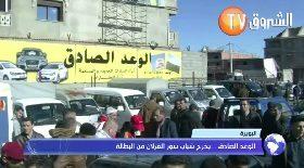 البويرة..الوعد الصادق يخرج شباب سور الغزلان من البطالة