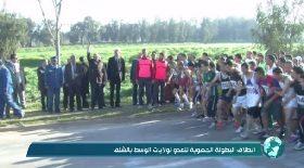 إنطلاق البطولة الجهوية للعدو لولايات الوسط بالشلف