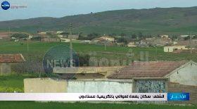 الشلف / سكان بقعة لغوالي بالكريمية مستاءون