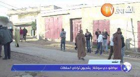الشلف..مواطنو حي سونلغاز يشجبون تراخي السلطات