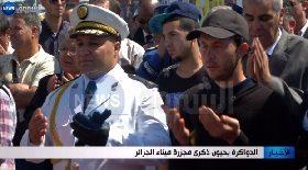 الدواكرة يحيون ذكرى مجزرة ميناء الجزائر