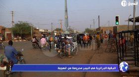 الجالية الجزائرية في النيجر محرومة من الهوية