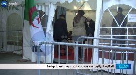 الجالية الجزائرية بمدينة نانت الفرنسية تدلي بأصواتها