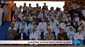 الجيش يندد بالدعوات المنادية بتدخله في الحياة السياسية