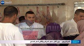 الجزائريون بين أكل لحم الحرام وأكل لحم الحمار