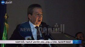 عمارة بن يونس يتهم مقاطعي الرئاسيات بإثارة الفتنة