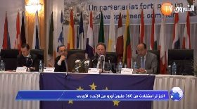 الجزائر استفادات من 360مليون أورو من الإتحاد الأوربي