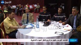 الإتحاد الأوربي يكون جزائريين لنقل المواد الخطيرة
