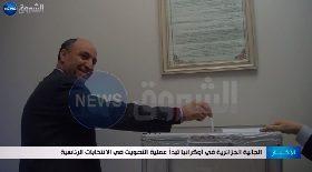 الجالية الجزائرية في أوكرانيا تبدأ عملية التصويت في الإنتخابات الرئاسية