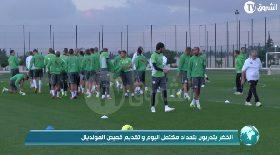 الخضر يتدربون بتعداد مكتمل اليوم وتقديم قميص المونديال