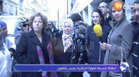 أساتذة المدرسة الدولية الجزائرية ببارس ينتفضون