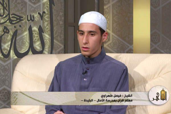 الماهر: الشيخ فيصل طهراوي معلم قرآن بمدرة الآمال -البليدة-