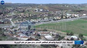 المدية / غياب للتنمية وانعدام لمظاهر التحضر بحي سوراس في الزبيرية