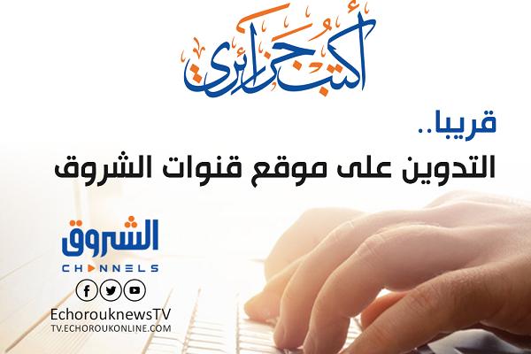 """""""اُكتب جزائري"""".. التدوين على موقع """"قنوات الشروق"""""""