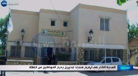 المدية / التأخر في ترميم مسجد تبحيرين يحرم المواطنين من الصلاة